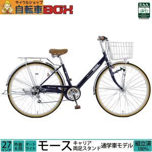 自転車 完全組立 通勤 通学 モース 27インチ 6段変速〈 両立スタンド 荷台付〉 BAA オートライト 通勤 通学 Pro-vocatio|jitensha-box