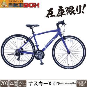 クロスバイク ナスキーX 700C 21段ギア シマノ sh...