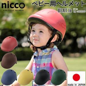 子供用ヘルメット ビートルキッズ/キッズL 49〜54cm/52〜56cm nicco 日本製 調整可能 おしゃれ 幼児 キッズ シンプル|jitensha-box