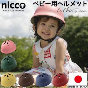 子供用ヘルメット ルシック 47〜52cm nicco 日本製 調整可能 おしゃれ 幼児 キッズ シンプル|jitensha-box