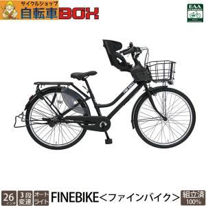 子供乗せ自転車 完全組立 ファインバイク 26インチ 3段変速 前チャイルドシート付き nkg-bfpk263-f|jitensha-box