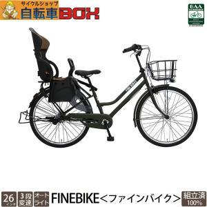子供乗せ自転車 完全組立 ファインバイク 26インチ 3段変速 後ろチャイルドシート付き nkg-bfpk263-r|jitensha-box