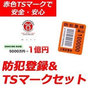 防犯登録、TSマークセット傷害保険 賠償責任保険 店頭受取の場合は店舗にてご加入下さいませ|jitensha-box