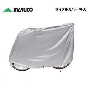 【自転車と同時購入専用】自転車 サイクルカバー DX-5800 MARUTO 後ハイバック子供乗せ装着車・3人乗り自転車用 jitensha-box