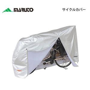 【自転車と同時購入専用】自転車 サイクルカバー EL-D マルト jitensha-box