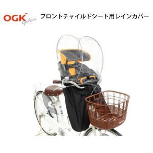 【自転車と同時購入専用】自転車 レインカバー チャイルドシート 前 RCF-003 雨よけ 風よけ 風防 jitensha-box