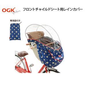 【自転車と同時購入専用】自転車 レインカバー 前 OGK RCH-003 専用袋付き jitensha-box