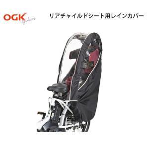 【自転車と同時購入専用】自転車 レインカバー ヘッドレスト付 チャイルドシート用 後ろ リア OGK オージーケー RCR-008 jitensha-box