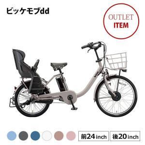 アウトレット 在庫限り 電動アシスト自転車 完全組立 ビッケモブdd 後ろチャイルドシート付きブリヂストン 20インチ 24インチ 017 jitensha-box