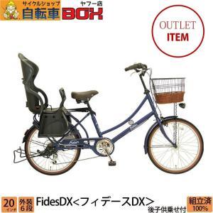 アウトレット 在庫限り 子供乗せ自転車 完全組立 おしゃれ Pro-vocatioフィデースDX 20インチ 6段変速 後ろチャイルドシート付き 3人乗り対応 007|jitensha-box