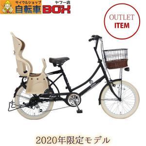 アウトレット 在庫限り 子供乗せ自転車 完全組立 おしゃれ Pro-vocatio フィデース 20インチ 6段変速 後ろチャイルドシート付き RBC-015DX レトロ 可愛い 009|jitensha-box