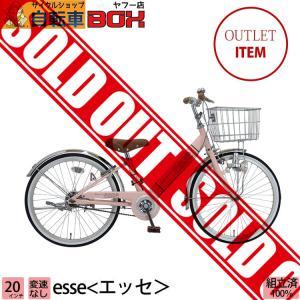 アウトレット 在庫限り 子供用自転車 完全組立 エッセ 20インチ 変速なし 女の子 男の子 小学生 Pro-vocatio モデル 011|jitensha-box