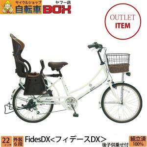 アウトレット 在庫限り 子供乗せ自転車 完全組立 おしゃれ Pro-vocatio フィデースDX 22インチ 6段変速 後ろチャイルドシート付き 3人乗り対応 入園 008|jitensha-box