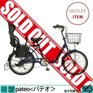 アウトレット 数量限定 子供乗せ自転車 完全組立 パテオ 22インチ 6段変速 後ろチャイルドシート付き 3人乗り対応 Pro-vocatio|jitensha-box