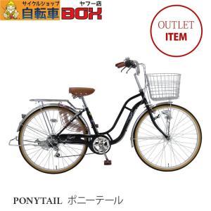 アウトレット 在庫限り 自転車 ママチャリ 完全組立 おしゃれ ポニーテール 24インチ26インチ 6段変速 通勤 通学 オートライト BAA 014 jitensha-box