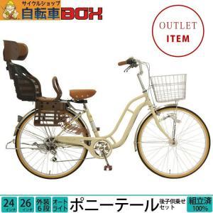 アウトレット 在庫限り 子供乗せ自転車 完全組立 おしゃれ ポニーテール 26インチ 6段変速 後ろチャイルドシート付き 016 jitensha-box