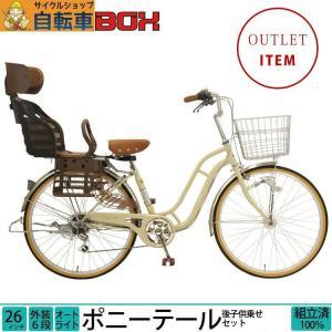 アウトレット 在庫限り 子供乗せ自転車 完全組立 おしゃれ ポニーテール 26インチ 6段変速 後ろチャイルドシート付き 015 jitensha-box
