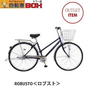 アウトレット 在庫限り 自転車 完全組立 通勤 通学 シティサイクル Pro-vocatio ロブスト 27インチ 内装3段変速 LEDオートライト 通勤 通学 001|jitensha-box