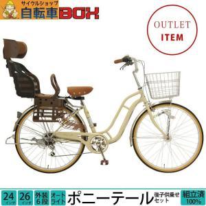 アウトレット 数量限定 子供乗せ自転車 完全組立 おしゃれ ポニーテール 26インチ 6段変速 後ろチャイルドシート付き|jitensha-box