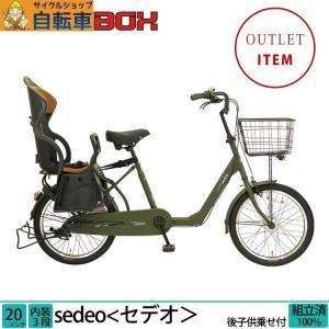アウトレット 数量限定 子供乗せ自転車 完全組立 Pro-vocatio セデオ 20インチ 3段変速 前後チャイルドシート付き 3人乗り対応 オートライト|jitensha-box