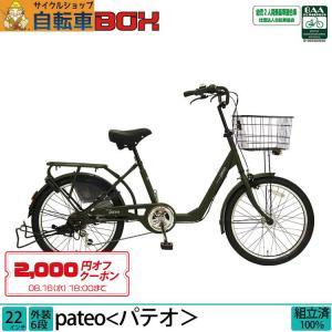 自転車 小径車 完全組立 パテオ 22インチ 6段変速 オートライト 通勤 通学 3人乗り対応 Pro-vocatio|jitensha-box