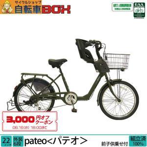 子供乗せ自転車 完全組立 パテオ 22インチ 6段変速 前チャイルドシート付き Pro-vocatio|jitensha-box