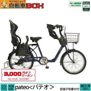 子供乗せ自転車 完全組立 パテオ 22インチ 6段変速 前後チャイルドシート OGK 3人乗り対応 Pro-vocatio|jitensha-box