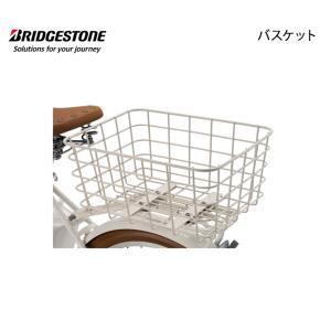 自転車 かご バスケット リア 後ろ ブリヂストン イルミオ RBK-ILM|jitensha-box