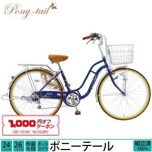 自転車 ママチャリ 完全組立 おしゃれ ポニーテール 24インチ26インチ 6段変速 通勤 通学 オートライト BAA|jitensha-box