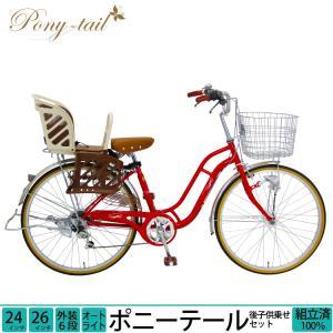 子供乗せ自転車 完全組立 おしゃれ ポニーテール 24インチ 26インチ 6段変速 後ろチャイルドシート付き BAA オートライト|jitensha-box