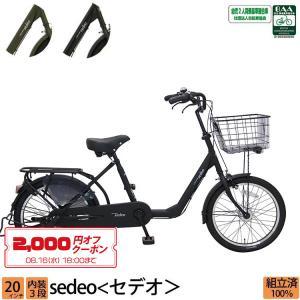 自転車 小径車 完全組立 セデオ 20インチ 3段変速 BAA 3人乗り対応 オートライト Pro-vocatio 通勤 通学|jitensha-box