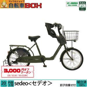 子供乗せ自転車 完全組立 セデオ 20インチ 3段変速 前チャイルドシート付き 3人乗り対応 Pro-vocatio|jitensha-box