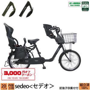 子供乗せ自転車 完全組立 セデオ 20インチ 3段変速 前後チャイルドシート付き 3人乗り対応 Pro-vocatio|jitensha-box