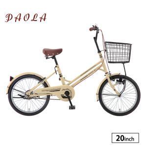 自転車 小径車 完全組立 20インチ パオラ ミニベロ 小型 サカモトテクノ|jitensha-box