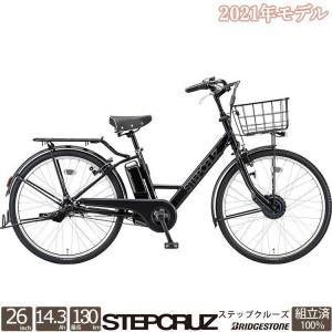 電動アシスト自転車 ステップクルーズe 26インチ 3段変速 ブリヂストン 通勤 通学 お買い物|jitensha-box