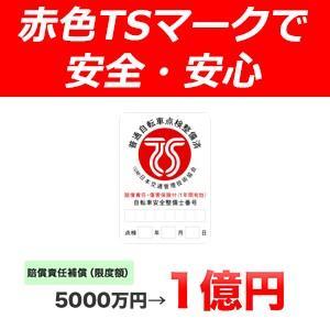 TSマーク 傷害保険 賠償責任保険 店頭受取の場合は店舗にてご加入下さいませ|jitensha-box