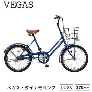 自転車 完全組立 小径車 ベガス20 ダイナモランプ ブリヂストン 街乗り ファッション veg00|jitensha-box