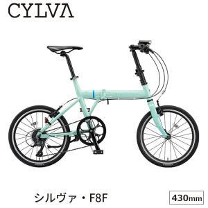 折りたたみ自転車 シルヴァ F8F 20×1.35-430mm ブリヂストン 外装8段 スポーツ yf8f20|jitensha-box