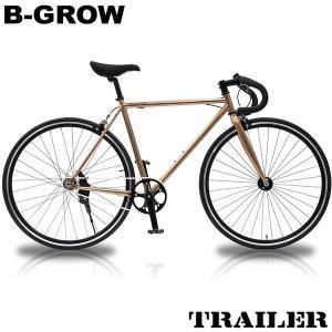 B-GROW(ビーグロウ) TR-PS701 TRAILER(トレイラー)|700C型シングルスピード