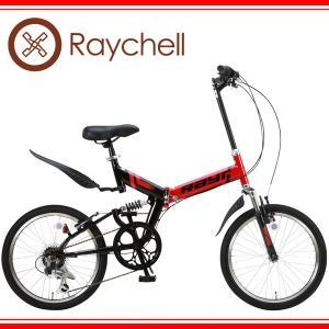 Raychell(レイチェル) MFWS-206RR|20インチ6段変速折りたたみマウンテンバイク|jitenshaproshop