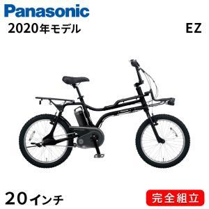 電動自転車 パナソニック 電動アシスト自転車 EZ 20インチ 安い ミニベロ BMX 2020年 BE-ELZ033A B マットナイト 自転車 極太タイヤ 完全組立て BMX Panasonicの画像