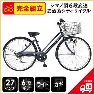 11月中旬以降発送 自転車 27インチ ママチャリ  激安 6段変速ギア シマノ製 シティサイクル 安い 本体 おしゃれ trois ネイビー