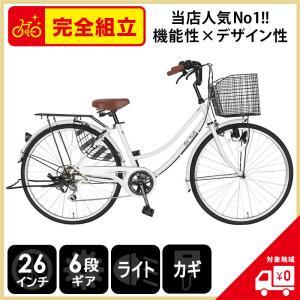 自転車 26インチ ママチャリ 激安 6段変速ギア シティサイクル おしゃれ 変速 ギア付き 本体 安い 女子 dixhuit ホワイト 白