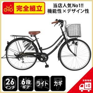 8月下旬以降発送 ママチャリ 26インチ 自転車 変速 6段ギア付き シティサイクル 安い dixhuit ブラック 黒 本体 おしゃれ 激安