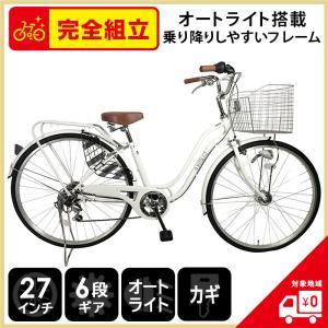9月上旬以降発送 ママチャリ 27インチ 自転車 6段ギア 変速 オートライト シティサイクル SSフレーム 安い ホワイト 本体 新品 激安