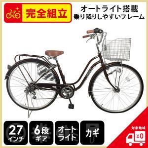 ママチャリ 27インチ 自転車 6段ギア 変速 オートライト シティサイクル SSフレーム 安い ブラウン 本体 新品 女子 男子 激安