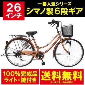 10月下旬以降発送 自転車 26インチ ママチャリ 激安 6段変速ギア シティサイクル おしゃれ 変速 ギア付き 本体 安い 女子 dixhuit オレンジ