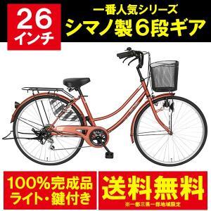 ママチャリ 26インチ 自転車 変速 6段ギア付...の商品画像