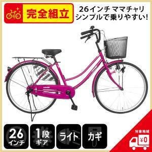 自転車 26インチ ママチャリ 激安 シティサイクル 安い 本体 おしゃれ ピンク すそ ファミリア