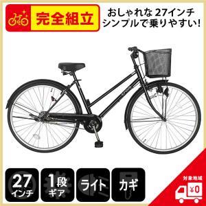9月上旬以降発送 ママチャリ 27インチ 自転車 シティサイクル 安い trois ブラック 黒 ギアなし 本体 新品 激安